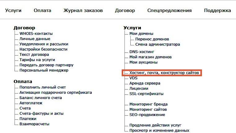 регистрация домена в уфе