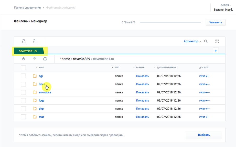 Корневая папка на хостинге nic домен хостинг шаблоны сайта
