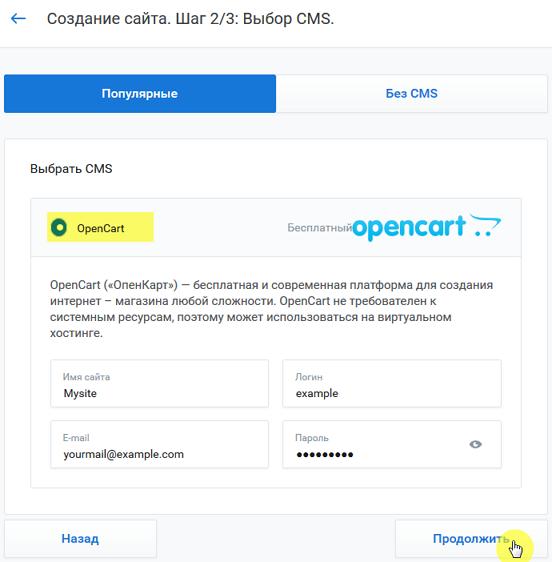 Как выбрать хостинг для сайта opencart купить хороший хостинг и домен