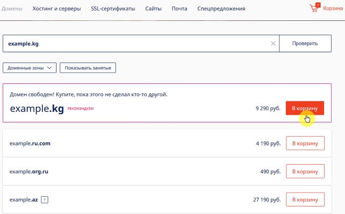 регистрация im доменов