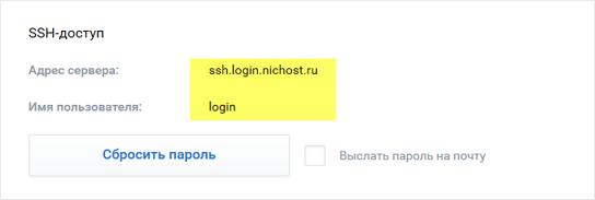 Ssh сервер на хостинг хостинг для высоконагруженного проекта