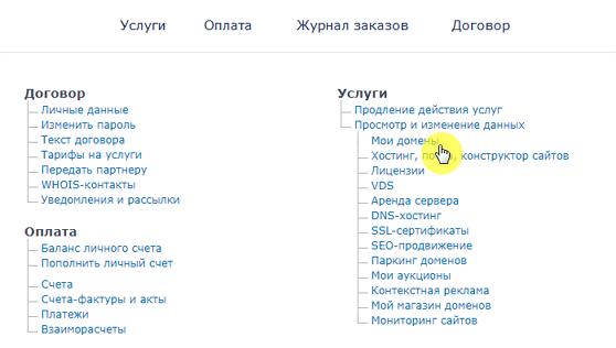 Dns хостинг для сайта хостинг на яндекс