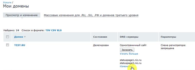Хостинг сайтов nic ru машина для хостинга купить