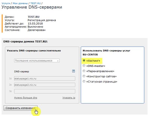 Pagemaster управление хостингом мониторинг сервера на бесплатном хостинге