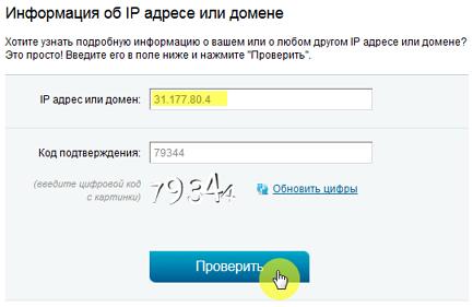 Как узнать хостинг провайдера своего сайта sweb.ru хостинг отзывы 2017