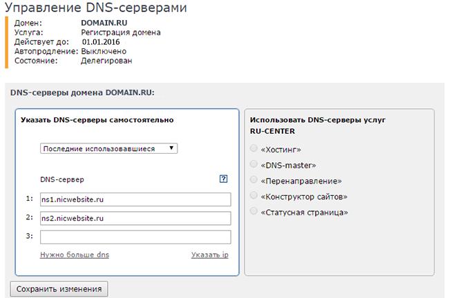 Nic.ru привязать домен к хостингу как в wordpress сделать иконку сайта