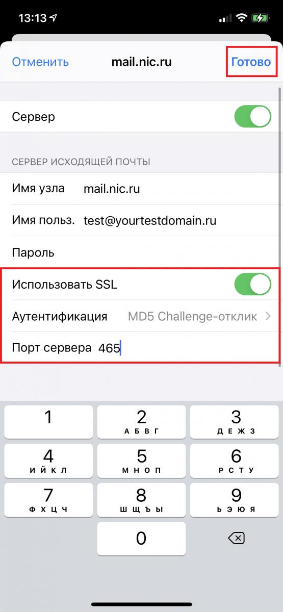 """Как настроить почту на iPhone (от Gmail до Мэйл.Ру и """"Яндекса"""")"""