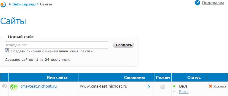 Как установить движок для сайта бк сделать окно стрима на сайте