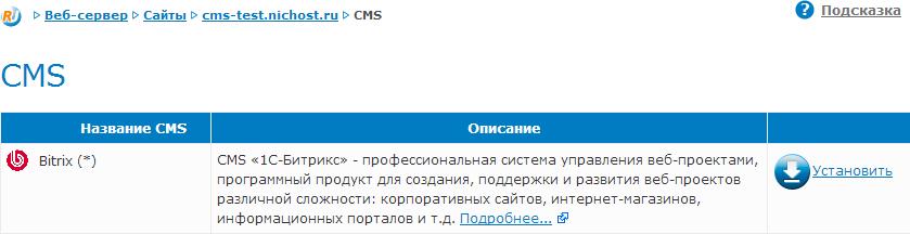 Установка 1с битрикс на хостинг nic хостинг ruskyhost отзывы