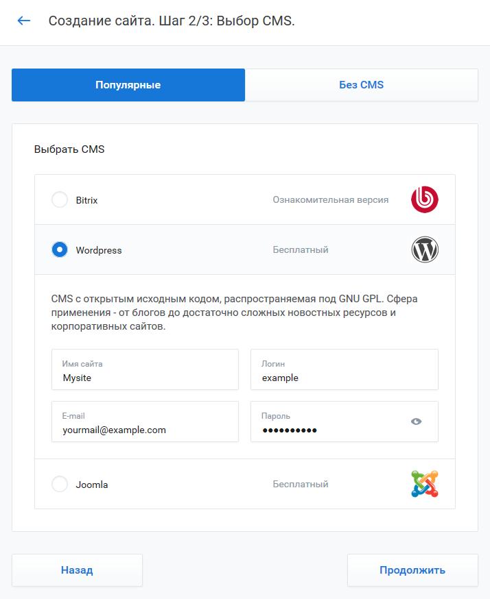 Ocstore установка на хостинг nic.ru админка для css сервера скачать онлайнi