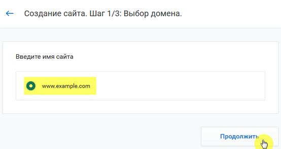 Как два домена на один хостинг opencart хостинг пробный
