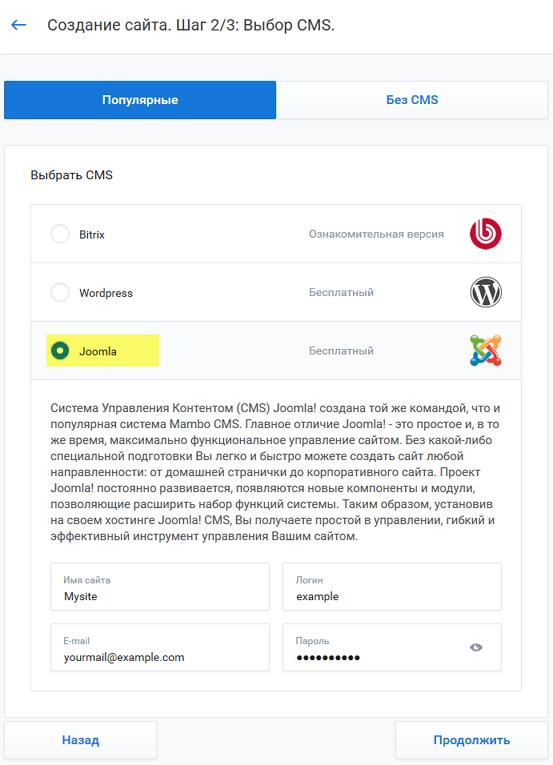 Какой хостинг для joomla выбрать купить домен и хостинг в зоне ru