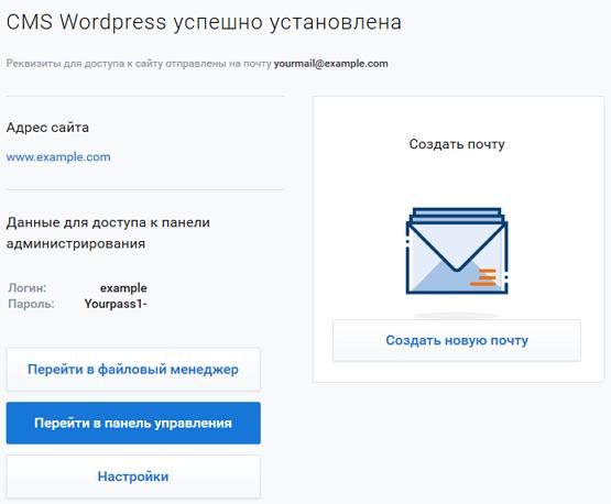 Хостинг создать адрес регистрация и хостинг доменов