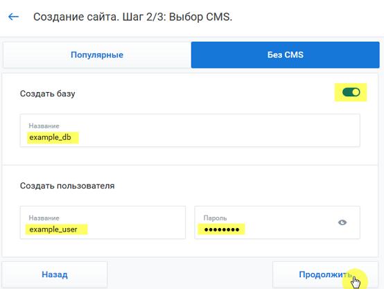 Как загрузить сайт на хостинг ru center хостинг на сервера майнкрафт пе