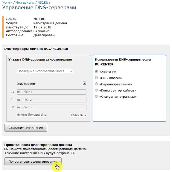 Делегирование домена на другой хостинг как зайти в mysql на хостинге