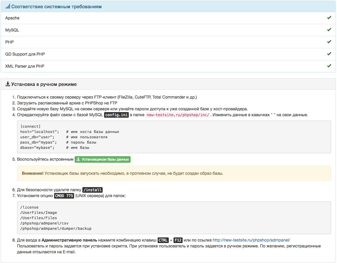 Phpshop создание сайтов как создать сервер для css с програмкой