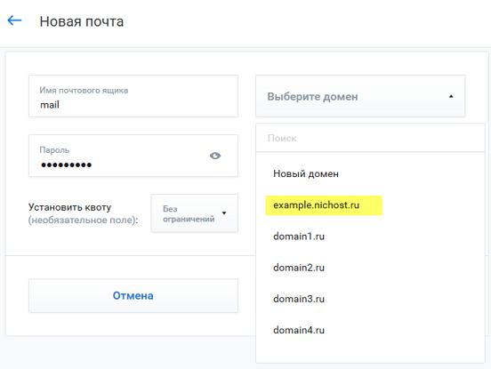 Как сделать свой почтовый домен фото 568