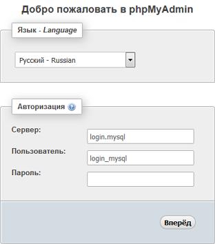 Не могу войти в phpmyadmin на хостинге хостинг pro сайтов