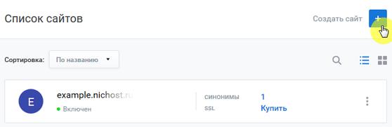 Создать сайт купить хостинг бесплатный хостинг зона ru