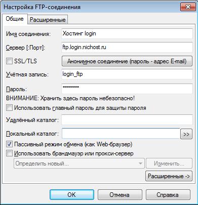 Ftp соединение через total commander