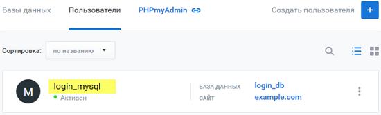 Как подключиться к базе данных на хостинге российский хостинг для joomla