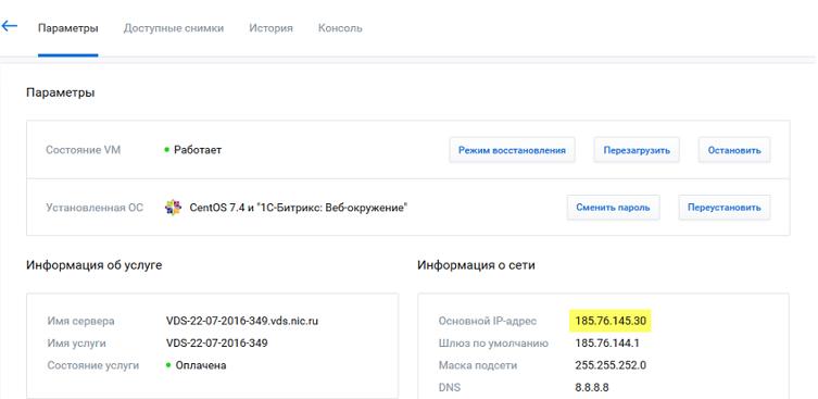 Vds хостинги ip хостинг сервер ксс в34