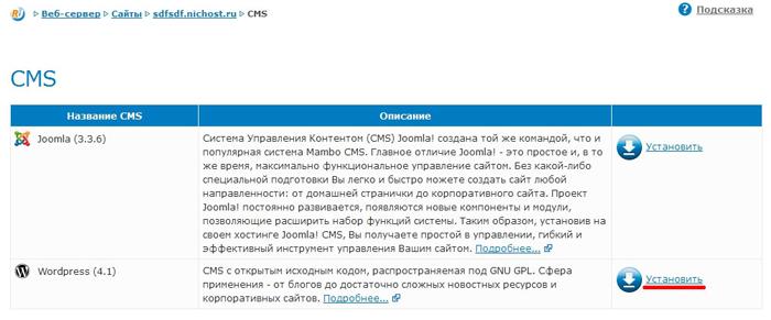 Установить wordpress на хостинге nic.ru как сделать поиск google у себя на сайте