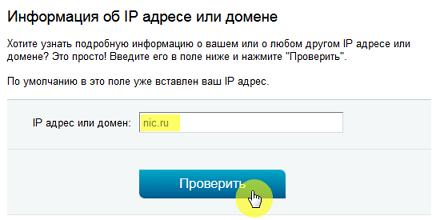 Как по ip адреса узнать хостинг сайта бесплатный хостинг под сервер