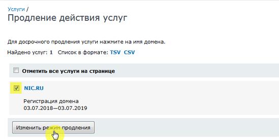 дата регистрации домена su