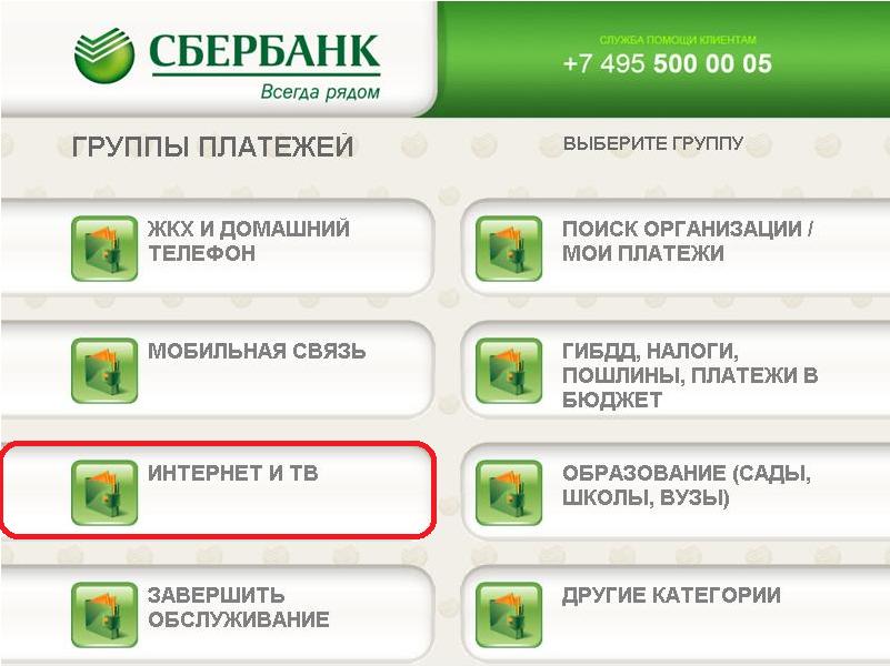 Как оплатить хостинг всбербанке россии яндекс видео хостинг